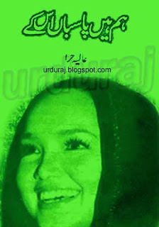 Romantic Urdu Novels Hum Hain Pasban Is Kay By Alia Hira   pdf free