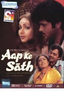 Aap Ke Sath (1986) - Hindi Movie