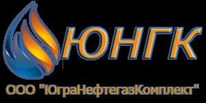 "ООО ""ЮграНефтегазКомплект"""