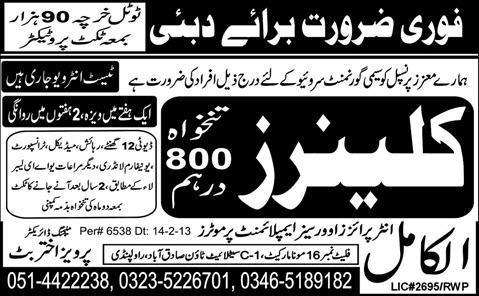 Cleaners-job-ads-express-newspaper