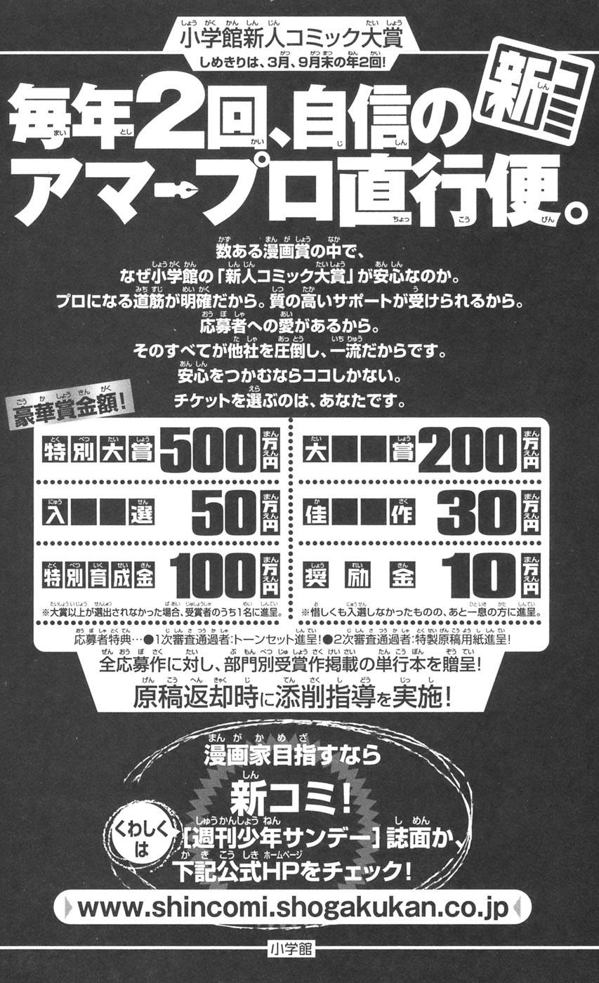 Hayate No Gotoku! trang 8