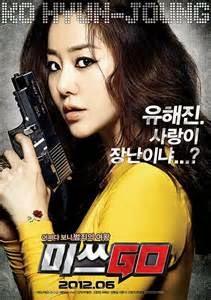 Miss Conspirator (2012)