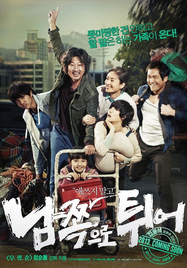 韓國電影《南方大作戰》介紹(金允石) 1