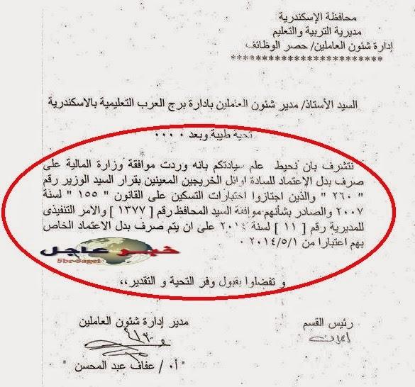 المالية .. توافق على صرف بدل الاعتماد للمعلمين المعينين بالقرار 260 بداية مايو الحالى