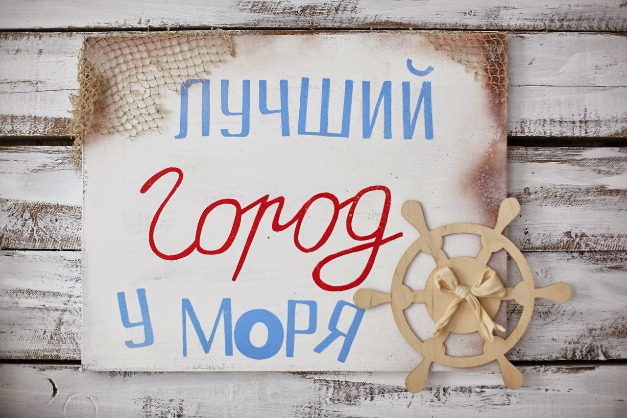 владивосток, лучший город у моря, яна ти, декорации, баннер, шрифты