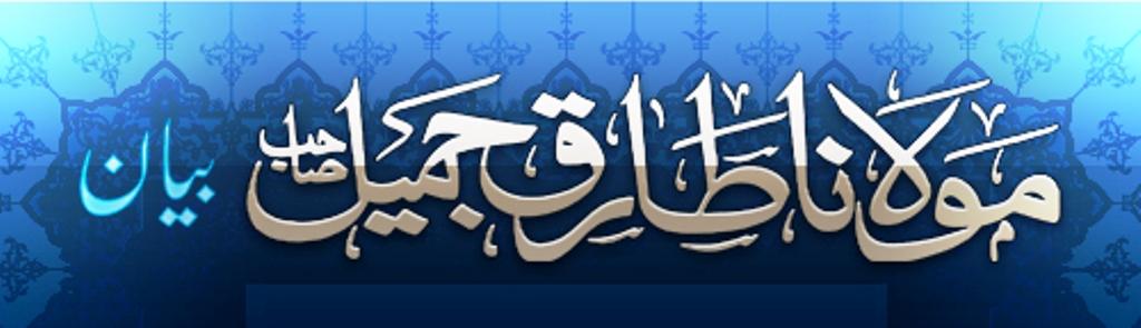 Mulana Tariq Jamil