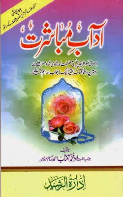 Adab-e-Mubashrat Islamic Book