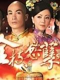 Tham Cung Noi Chien 2