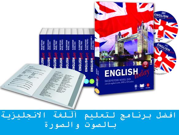 برنامج لتعليم اللغة الانجليزية بالصوت والصورة