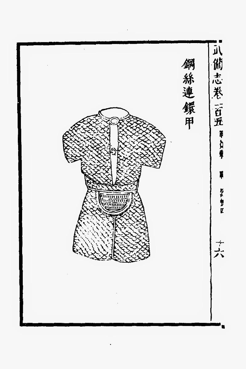 Chinese Hauberk