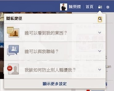 FB安全性設定