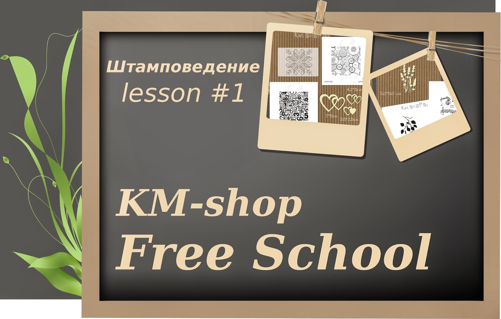 http://challenge-km-shop.blogspot.ru/2015/04/km-shop-free-school-lesson1.html