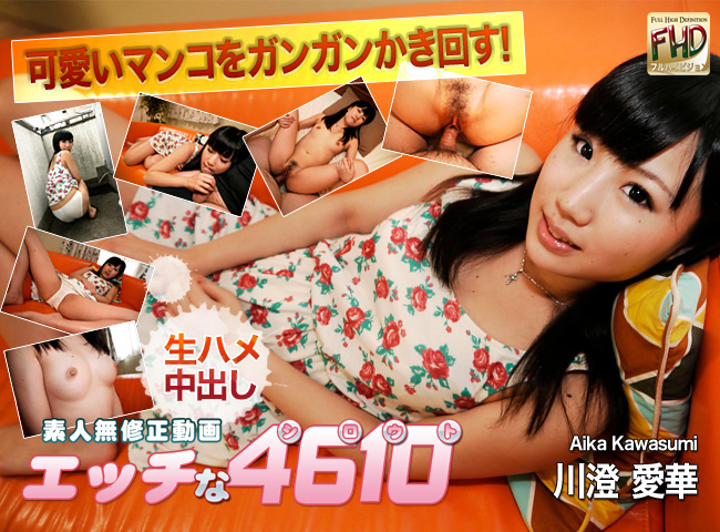 H4610 ki120904   Aika Kawasumi [HD]