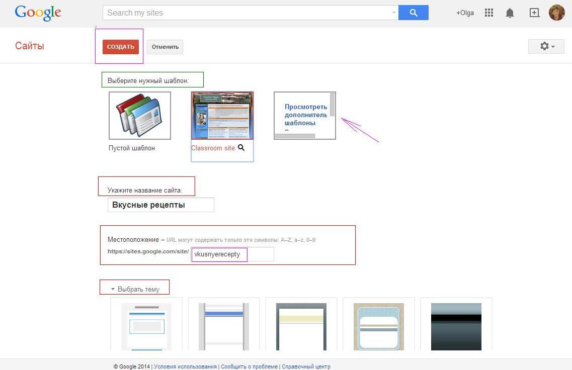 Описание создания сайта или страницы в сервисе Google Сайты
