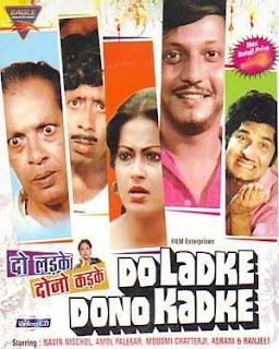 Do Ladke Dono Kadke (1979)
