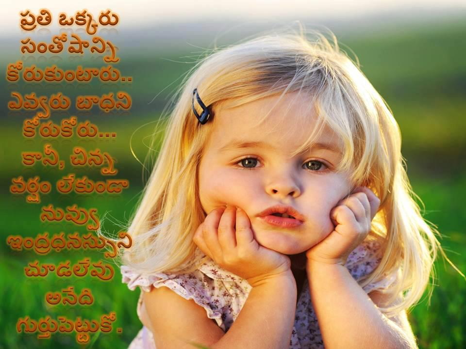 nice telugu messages