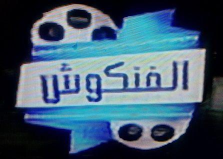 تردد قناة الفنكوش على النايل سات 2015-2016 - fréquence de FANKOSH sur nilesat