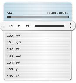 مشغل القرآن الكريم مع قائمة تشغيل من تصميمك بالفيجول بسيك  Fgre