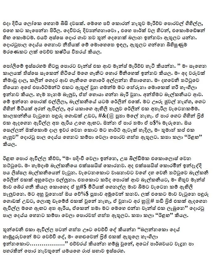 2014 Wal Katha Sinhala