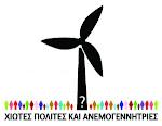 Όχι ανεμογεννήτριες Ρόκα-Iberdrola στη Χίο