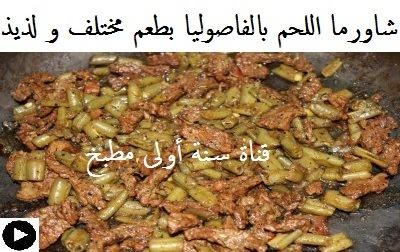 فيديو شاورما اللحم بالفاصوليا