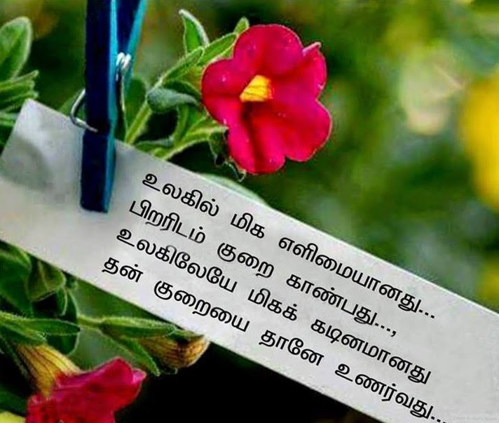 Mistake Quotes in Tamil