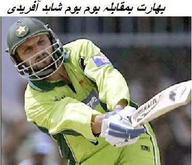 shahid afridi boom boom, boom boom shahid afridi, shahid 102 runs on 45 balls, shahid afridi vs india, boom boom shahid afridi 102 on 45 balls vs india