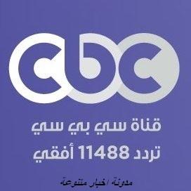 قناة سى بى سى 2012