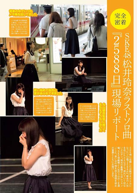 松井玲奈 Matsui Rena 2588日 Days Images 2