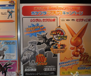 Pokemon Plamo Cobalion in March 2011 Bandai
