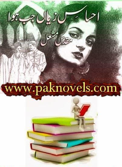 Ehsas e Zayan Jab Huwa By Muqadas Mashal