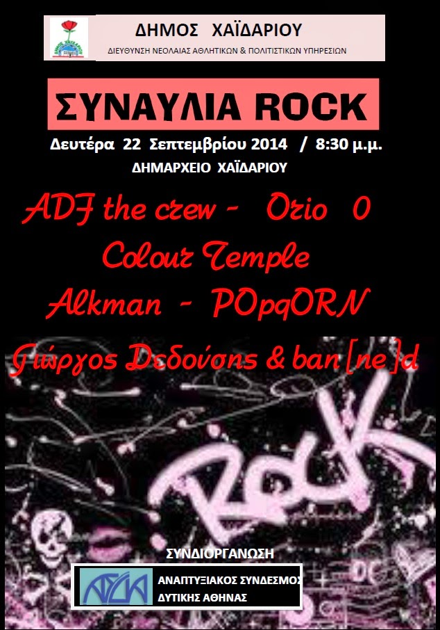 Rock συναυλία στο Χαϊδάρι 22 Σεπτεμβρίου 2014