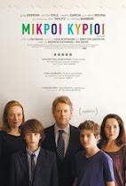 Πάμε σινεμά: Μικροί Κύριοι  Little Men