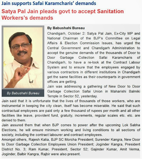 Jain supports Safai Karamcharis' demands, Satya Pal Jain pleads govt to accept Sanitation Workers's demands