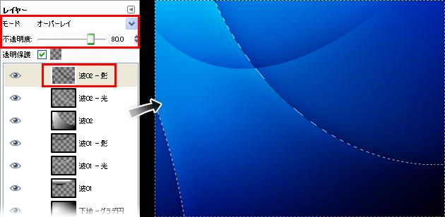 波型のグラデーションを作る② - 9
