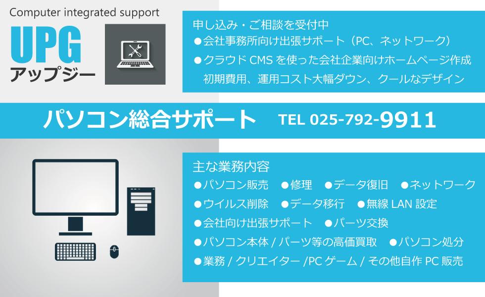 アップジー UPG パソコン総合サポート パソコン修理 販売 買取 データ復旧 ネットワーク CMS ホームページ作成 ホームページ作成 新潟 魚沼市 南魚沼 堀之内 小千谷