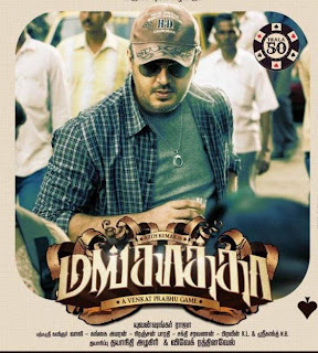 Mankatha Movie Dialogues Caller Tune Code For All Subscribers