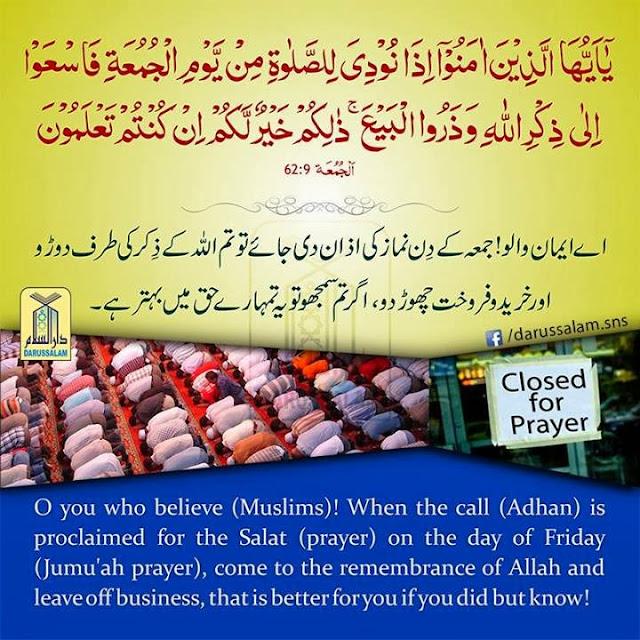 Namaz Ayat In Quran 47