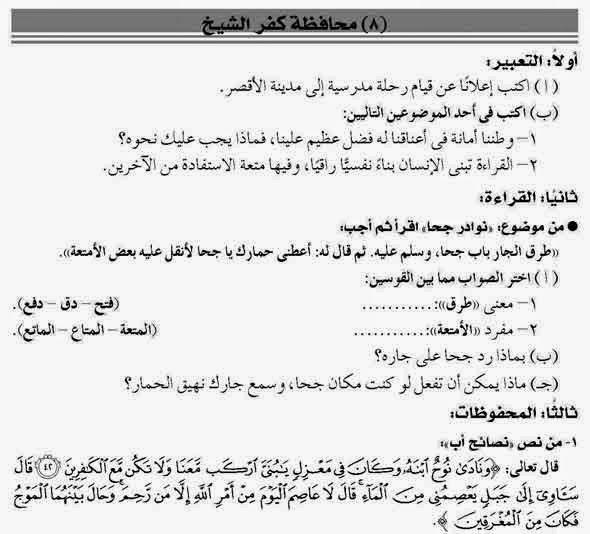 امتحان اللغة العربية محافظة كفر الشيخ للسادس الإبتدائى نصف العام ARA06-08-P1.jpg