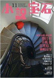 『小説宝石』11月号