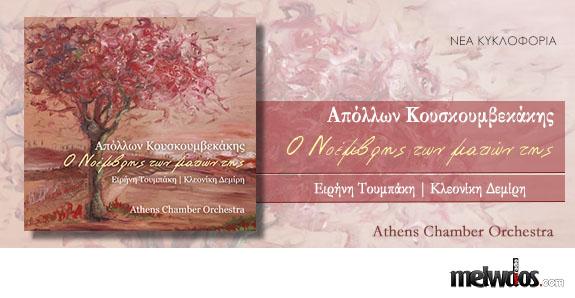 Απόλλων Κουσκουμβεκάκης - Ο Νοέμβρης των ματιών της