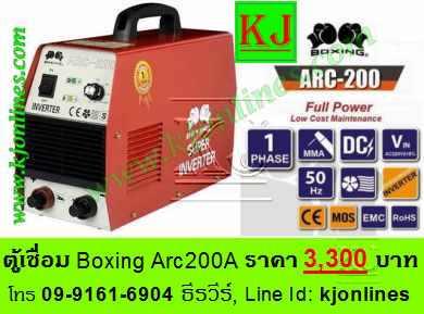 ตู้เชื่อมไฟฟ้าBoxing Arc200A