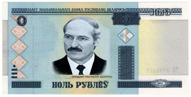 фото Купюра ноль рублей республики Беларусь