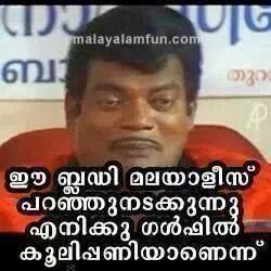 Salim kumar - blody malayalees paranju nadakkunnu gulf-il koolippani