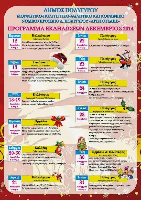 Εκδηλώσεις στο Δήμο Πολυγύρου-Δεκέμβριος 2014