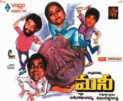 Money Old Telugu Movie Songs