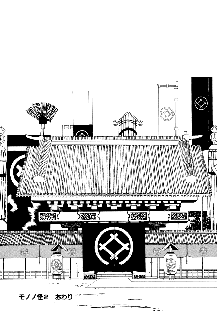 Mononoke: Chapter 19: end