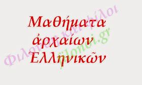 Μαθήματα Ἀρχαίων Ἑλληνικῶν