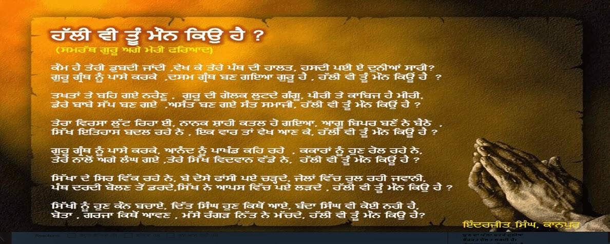 Inder Jeet Singh
