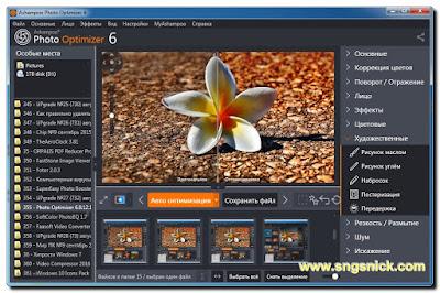 Photo Optimizer 6 - Инструмент Художественные эффекты